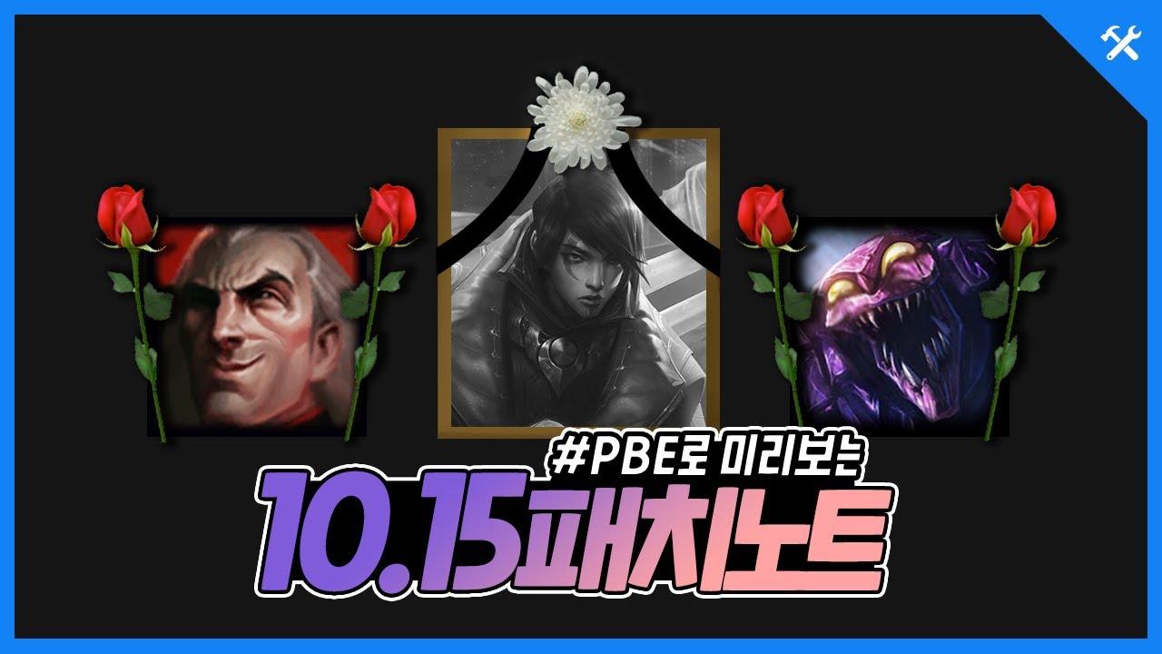 롤 PBE서버 10.15 패치노트 미리보기!