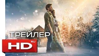 Хижина - Русский Трейлер (2017)