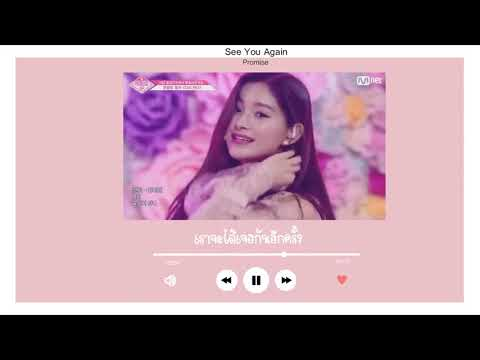 [THAI SUB] Promise #Produce48 - See You Again (다시 만나)
