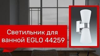Светильник для ванной EGLO 44259 (EGLO 91989 CAILIN) Обзор