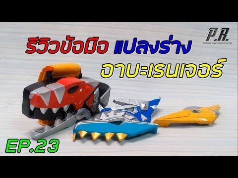 EP.23 รีวิวข้อมือแปลงร่างอาบะเรนเจอร์  Review DX Dino Brace HD (Thai)