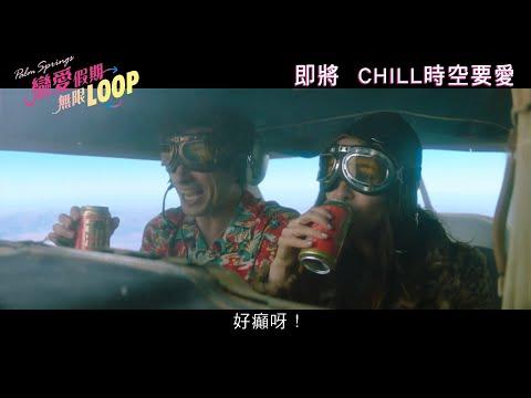 Palm Springs:戀愛假期無限LOOP (Onyx版) (Palm Springs)電影預告