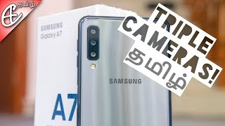 Galaxy A7 2018 (Triple Cameras | Side Fingerprint | Infinity Display) - Unboxing (தமிழ் |Tamil)