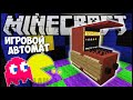 Как сделать Игровой автомат в minecraft 1 5 2 (Часть 1