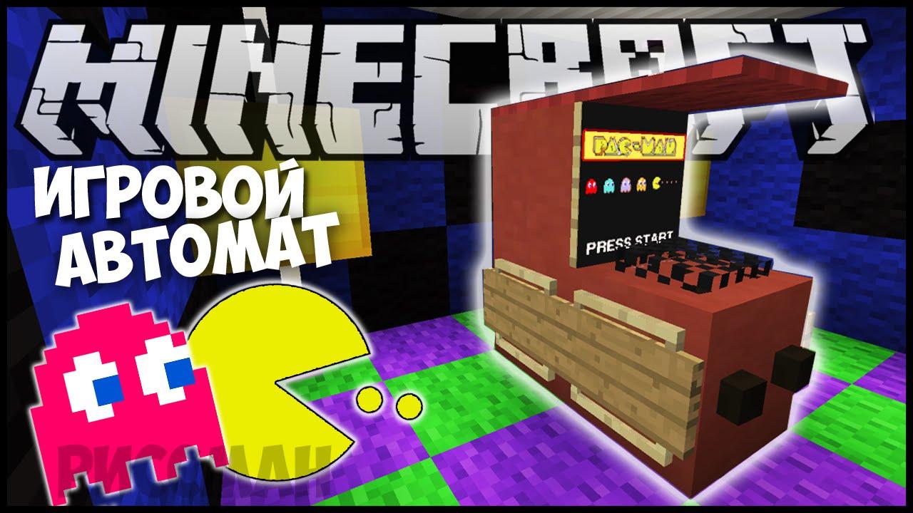 Игровые автоматы minecraft автоматы игровые buhfnm