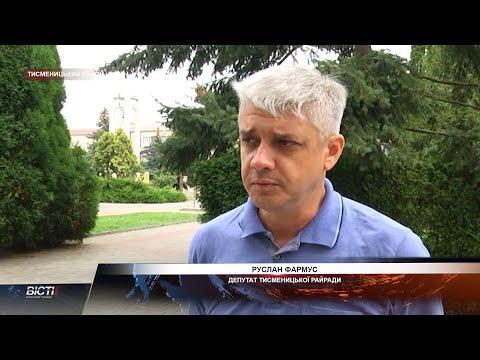 """""""Червона"""" зона у Тисмениці"""
