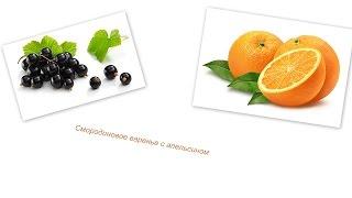 смородиновое варенье с апельсином