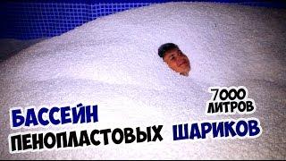 БАССЕЙН ШАРИКОВ ИЗ ПЕНОПЛАСТА