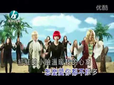 筷子兄弟-小蘋果KTV版