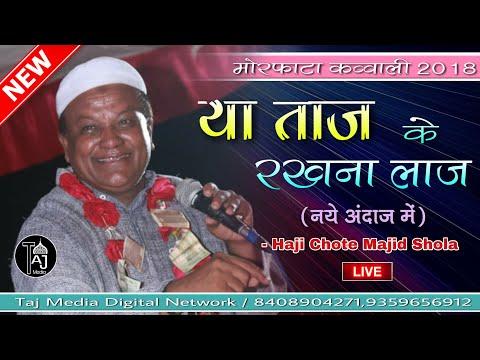 Ya Taj Ke Rakhna Laaj in New Style By Chote Majid Shola At Morfata | सबसे शानदार कव्वाली