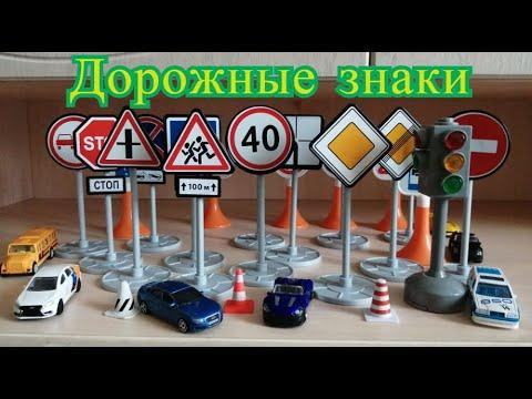 Дорожные знаки. Главная дорога. Видео для детей.