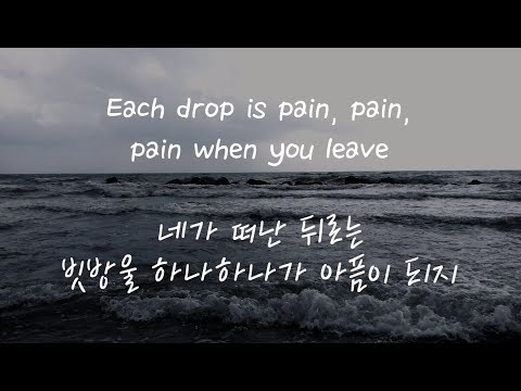 The Script - Rain (한국어 가사/자막/해석)