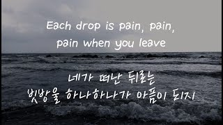 Download The Script - Rain (한국어 가사/자막/해석) MP3 song and Music Video