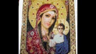 Алмазная вышивка. Икона Казанской Богородицы.  Готовая работа
