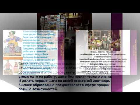 Презентация на тему Профессия продавец скачать бесплатно (nato446)