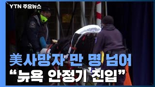 """""""뉴욕 코로나19 사태, 안정기 진입 가능성""""...美, 사망자 1만 명 넘어서 / YTN"""