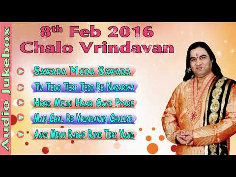 Shri Devkinandan Thakur Ji || Audio Song || Jukebox || 8 Feb Chalo Vrindavan