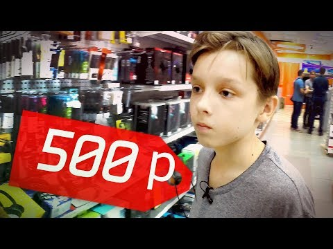 Что купит школьник на 500 рублей из ТЕХНИКИ? | АЙДЭН