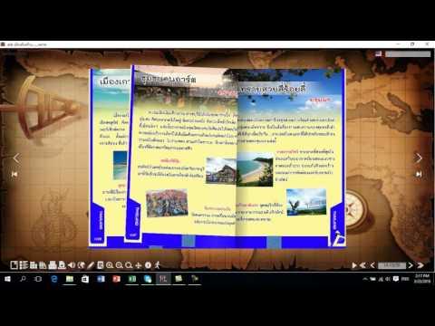 ผลงานการแข่งขันการสร้างหนังสืออิเล็กทรอนิกส์ (E-book)  ม.1– ม.3 สพม. ระดับชาติ ครั้งที่ 65
