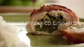 Куриная грудка фаршированная шпинатом