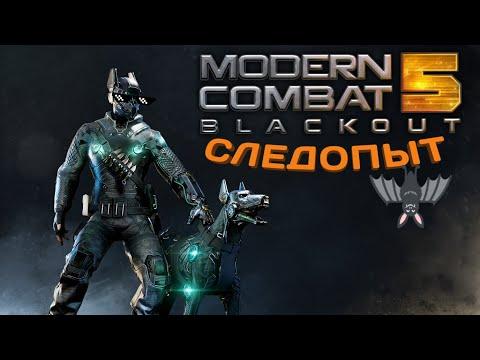 Modern Combat 5/Бэтмен в MC5 || Новый класс - Следопыт!