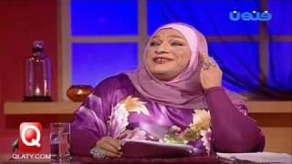 شباب يعدون كم مره قالت الدكتوره فوزية ياعيوني