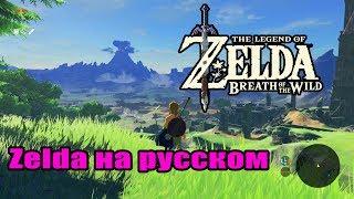 ZELDA BOTW НА РУССКОМ! Прохождение Зельды день #5 (The legend of Zelda: Breath of the Wild)