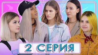 МЫ ОШИБЛИСЬ В ВЫБОРЕ РЕБЯТ/ XO Life 6 сезон 2 серия