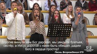 Дорогие минуты нам Бог даровал / Песня