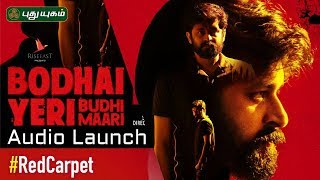 Bodhai Yeri Budhi Maari Press Meet Red Carpet Puthuyugam TV