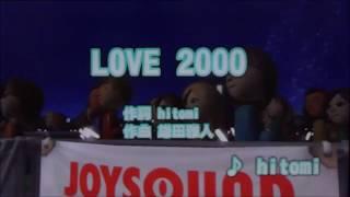 Download LOVE2000/hitomi WiiUカラオケで歌ってみた♪ Mp3