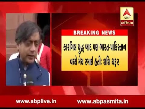 shashi tharoors controversial tweet on not playing cricket match against pakistan