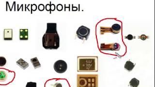 Ремонт сотовых телефонов своими руками. Часть №6 – Микрофоны
