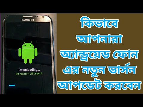 How To Update Any Android Phone/Device To Latest Version [bangla]