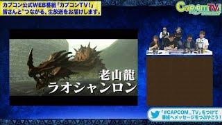 番組ページ:http://www.capcom.co.jp/cptv/ ※この動画は2017年4月5日(...