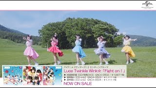 【Luce Twinkle Wink☆】4thシングル「Fight on!」MV –full ver.-