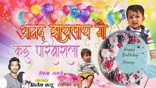 आनंद झायलाय गो कडू परिवाराला | Hitesh Kadu | Happy Birthday Marathi Song 2019 | Shiva Mhatre