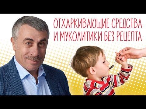 Отхаркивающие средства и муколитики без рецепта - Доктор Комаровский
