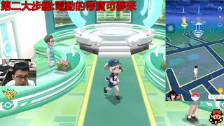 【精靈寶可夢 Let's Go】GO PARK的手機與電動畫面教學