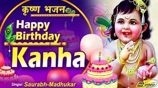 हैप्पी बर्थडे कान्हा ~ Happy Birthday Kanha || Janmashtami Special Bhajan 2020 By Saurabh-Madhukar