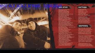 Тени - Сила Рифмованных Строк (2003) - 13 Последний Вдох (Ft. Винт) mp3