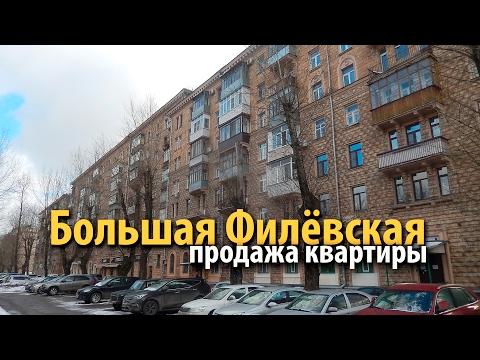 квартира большая филевская | купить квартиру фили | квартира метро багратионовская | 43042