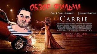 ОБЗОР фильма ТЕЛЕКИНЕЗ (Carrie)