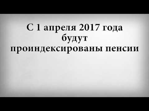 СОЦИАЛЬНАЯ ПЕНСИЯ В  ГОДУ В РОССИИ 2017