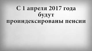 С 1 апреля 2017 года будут проиндексированы пенсии