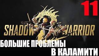 Shadow Warrior 2. #11-Большие проблемы в Каламити (Прохождение)