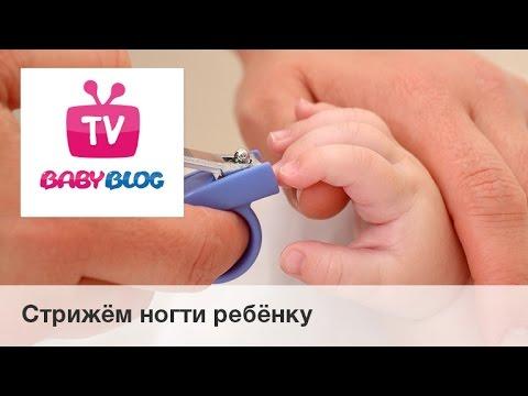 Во сне стричь ногти ребенку