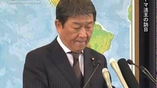 茂木外務大臣会見(令和元年9月17日)