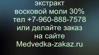 Восковая моль настойка, экстракт огнёвки, ОТЗЫВЫ о лечении, Купить т.89608887578(Купить восковую моль (экстракт) можно по ссылке: http://medvedka-zakaz.ru/ekstrakt-voskovoj-moli.html тел: +796О8887578 Восковая моль..., 2016-02-07T22:51:37.000Z)