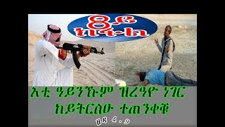 """እቲ ዓይንኹም ዝረኣዮ ነገር ከይትርስዑ ተጠንቀቑ"" (8ይ ክፋል)ERITREAN ORTHODOX NEW FILM 2019"